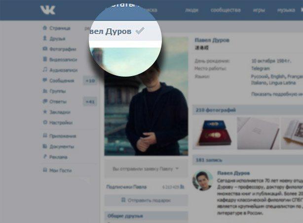 Пошаговая инструкция: как официально подтвердить свои страницы в социальных сетях